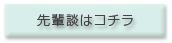 先輩職員 片山淳 インタビューページにリンク
