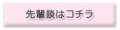 先輩職員 松岡静香 インタビューページにリンク