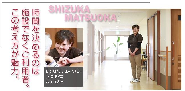 【写真】先輩職員 松岡静香 仕事風景