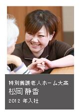 【写真】松岡静香